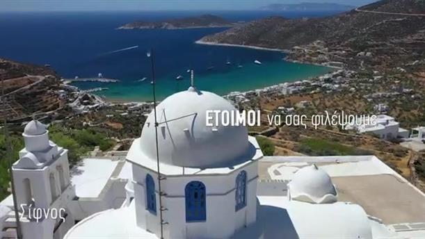 Το βίντεο του Δήμου Σίφνου για την επανεκκίνηση του τουριμού