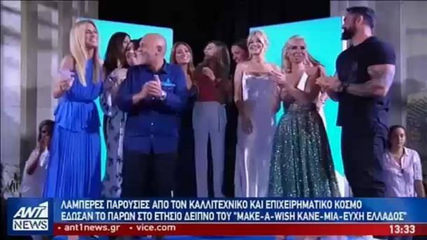 Wish Upon a Superstar : Βραδιά υιοθεσίας ευχών από το Make-A-Wish (Κάνε-Μια-Ευχή Ελλάδος)