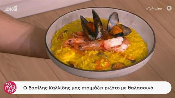Risotto με θαλασσινά - Το Πρωινό - 28/05/2020