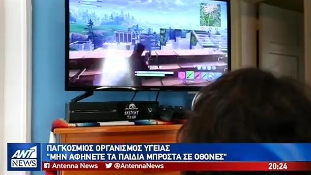 """""""Καμπανάκι"""" από τον ΠΟΥ για την χρήση τηλεοράσεων, υπολογιστών και τάμπλετ από παιδιά"""