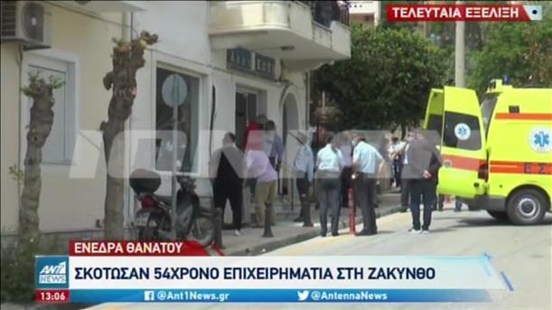 Ζάκυνθος: Δολοφονία επιχειρηματία στο κέντρο της πόλης