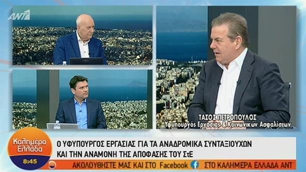 Τάσος Πετρόπουλος – ΚΑΛΗΜΕΡΑ ΕΛΛΑΔΑ – 22/03/2019