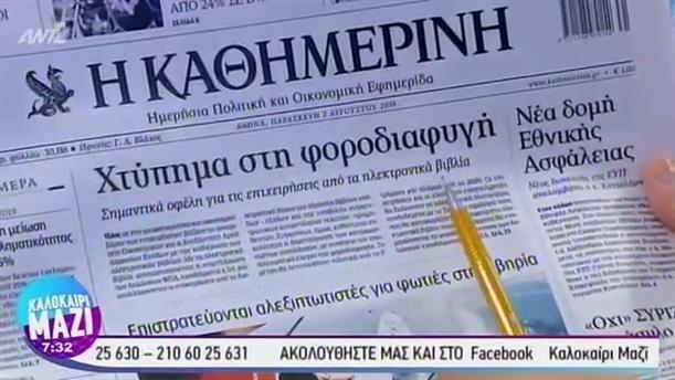 Εφημερίδες - ΚΑΛΟΚΑΙΡΙ ΜΑΖΙ – 02/08/2019