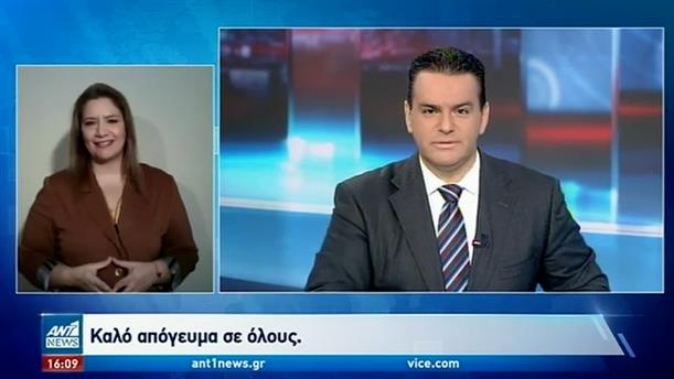 ANT1 NEWS 16-12-2020 ΣΤΗ ΝΟΗΜΑΤΙΚΗ