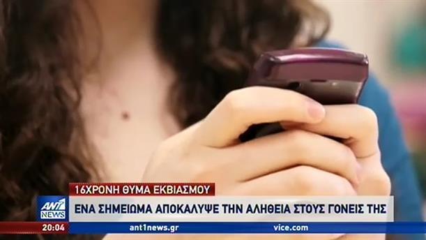 """Διαδικτυακό bullying: """"ζωντάνεψε"""" ο εφιάλτης για 16χρονη μαθήτρια"""