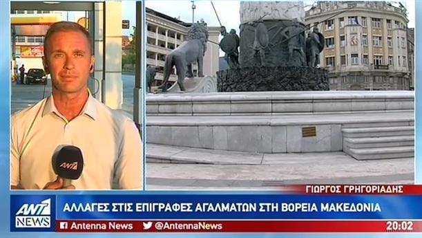 Σκόπια: Πινακίδα για την ελληνικότητα του Μεγάλου Αλεξάνδρου