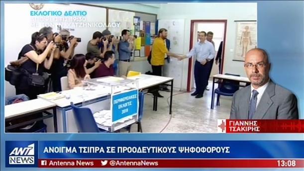 Άνοιγμα Τσίπρα στην Κεντροαριστερά – Προσκλητήριο Μητσοτάκη στους ψηφοφόρους