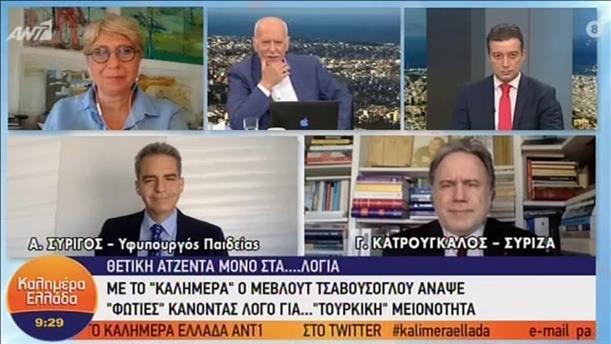 """Συρίγος - Κατρούγκαλος στο """"Καλημέρα Ελλάδα"""""""