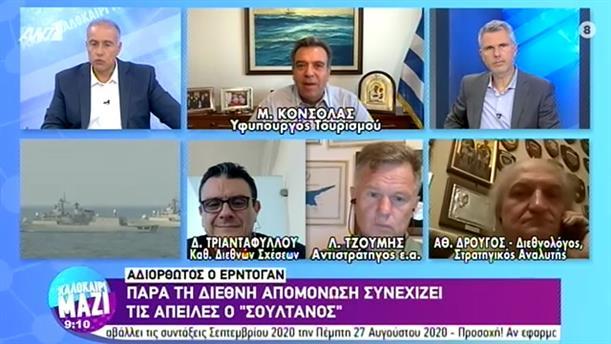 Μάνος Κόνσολας – ΚΑΛΟΚΑΙΡΙ ΜΑΖΙ - 14/08/2020