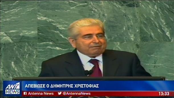 Θλίψη στον Ελληνισμό για τον θάνατο του Δημήτρη Χριστόφια