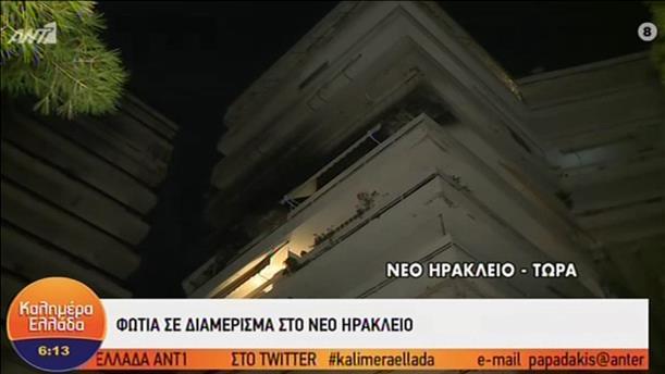Φωτιά σε διαμέρισμα στο Νέο Ηράκλειο