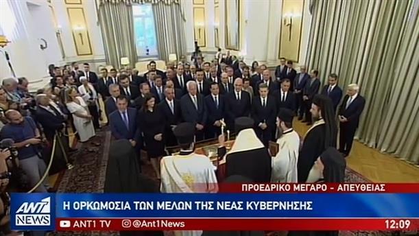 Η ορκωμοσία της νέας  κυβέρνησης