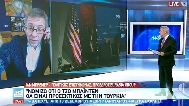Ίαν Μπρέμερ στον ΑΝΤ1: Κοιτάσματα και Κύπρος οδηγούν σε σύγκρουση Τουρκία και Ελλάδα