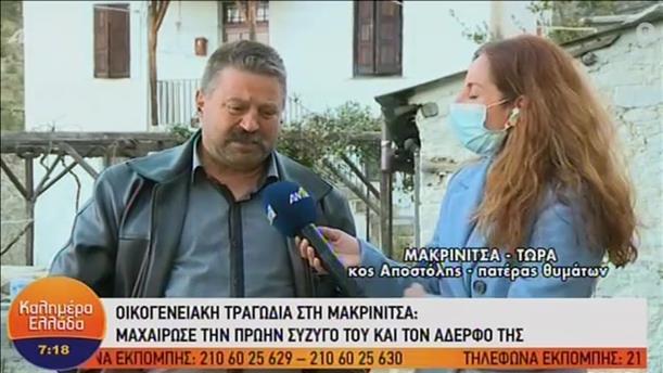 Ο πατέρας των θυμάτων στη Μακρινίτσα, στην εκπομπή «Καλημέρα Ελλάδα»