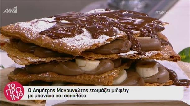 Μιλφέιγ με μπανάνα και σοκολάτα από τον Δημήτρη Μακρυνιώτη