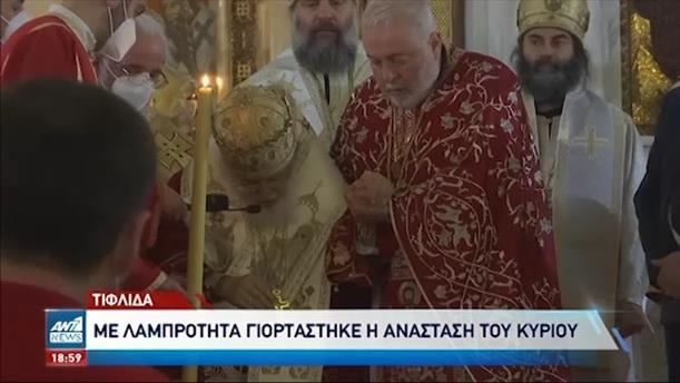 """Το """"Χριστός Ανέστη"""" ακούστηκε σε όλο τον κόσμο"""