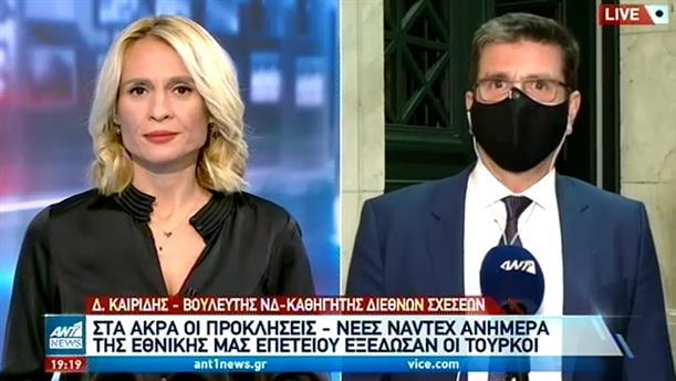 Καιρίδης στον ΑΝΤ1: Έπονται πολλά της επίσκεψης Λαβρόφ στην Ελλάδα