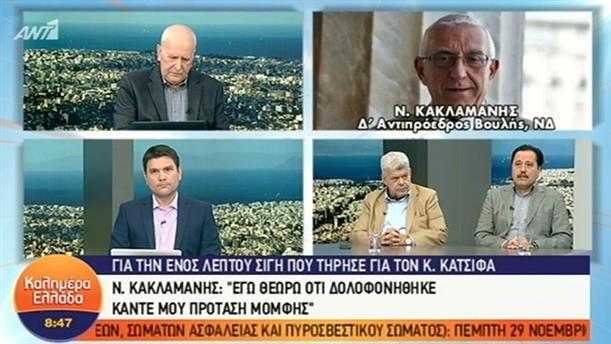 Κακλαμάνης: Θεωρώ ότι ο Κατσίφας δολοφονήθηκε  – ΚΑΛΗΜΕΡΑ ΕΛΛΑΔΑ – 13/11/2018