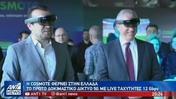 Η Cosmote έφερε πρώτη στην Ελλάδα το δίκτυο 5G
