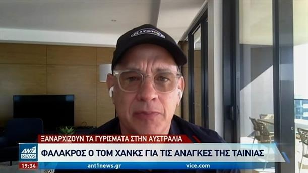 Το νέο του κούρεμα αποκάλυψε ο Τομ Χανκς, σε τηλεοπτικό σόου