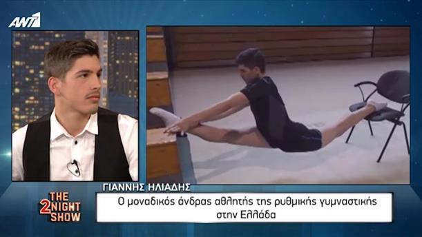 Ο Γιάννης Ηλιάδης στο «The2Night Show»