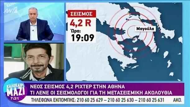 Τι λένε οι σεισμολόγοι για το σεισμό στην Αθήνα - ΚΑΛΟΚΑΙΡΙ ΜΑΖΙ - 29/07/2019