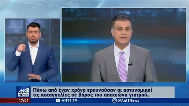ANT1 NEWS 18-06-2020 ΣΤΗ ΝΟΗΜΑΤΙΚΗ