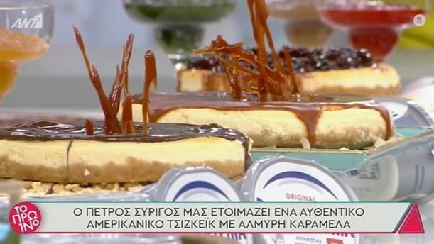 Αμερικάνικο cheesecake με αλμυρή καραμέλα - Το Πρωινό - 23/10/2020