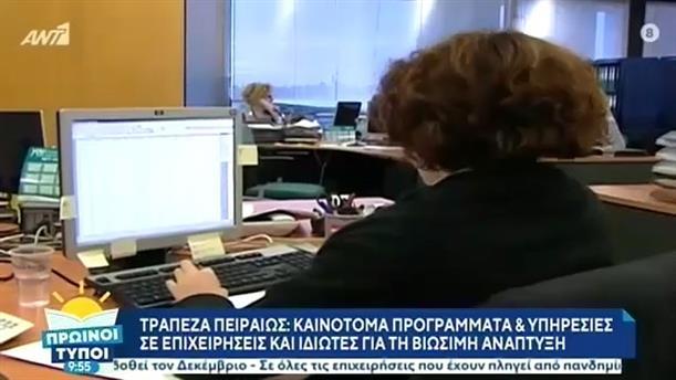 Τράπεζα Πειραιώς – ΠΡΩΙΝΟΙ ΤΥΠΟΙ - 01/11/2020