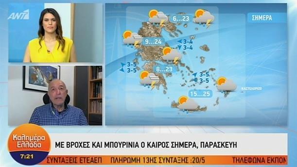 ΚΑΙΡΟΣ – ΚΑΛΗΜΕΡΑ ΕΛΛΑΔΑ - 17/05/2019