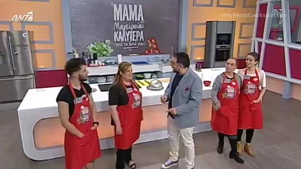 Η Μαμά Μου Μαγειρεύει Καλύτερα Από Τη Δική Σου – Επ.11