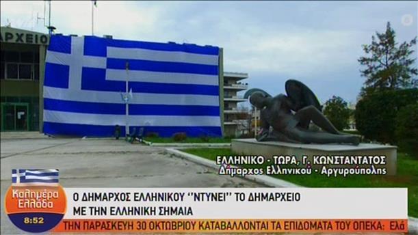 Ντυμένο με την ελληνική σημαία το δημαρχείο στην Αργυρούπολη