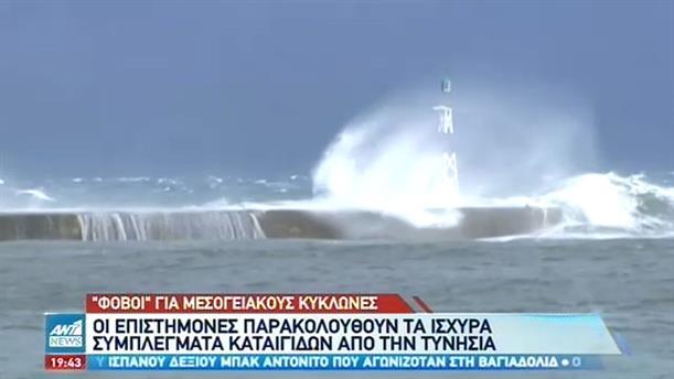 Φόβοι για νέο μεσογειακό κυκλώνα