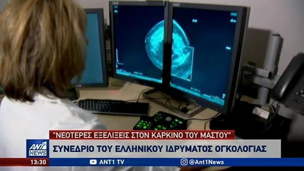 Το Ελληνικό Ίδρυμα Ογκολογίας διοργανώνει συνέδριο για τον καρκίνο του Μαστού