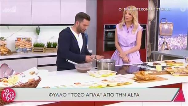 Πίτα με κρέμα σοκολάτας από τον Πέτρο Συρίγο