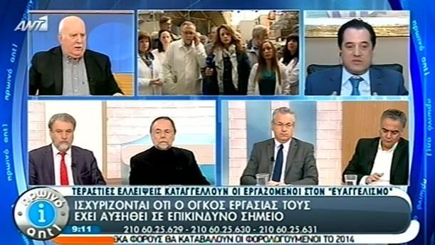 Πρωινό ΑΝΤ1 – Ενημέρωση - 05/03/2014