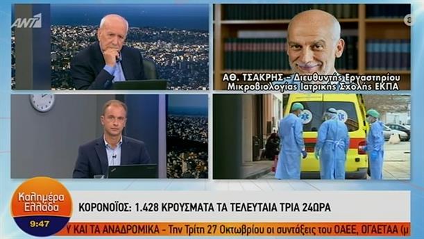 Αθανάσιος Τσακρής – ΚΑΛΗΜΕΡΑ ΕΛΛΑΔΑ – 19/10/2020