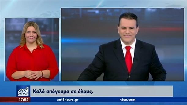 ANT1 NEWS 19-12-2019 ΣΤΗ ΝΟΗΜΑΤΙΚΗ