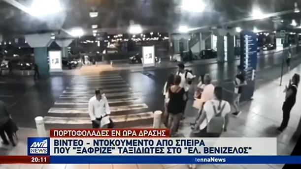 """Βίντεο ντοκουμέντο από τη δράση της σπείρας που """"ξάφριζε"""" ταξιδιώτες στο αεροδρόμιο"""