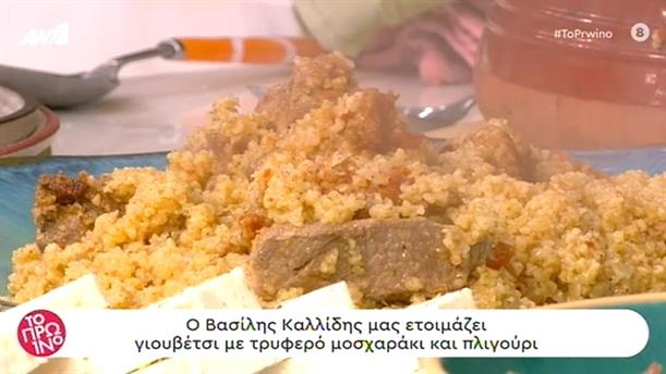 Μοσχαράκι κοκκινιστό σε πήλινο με πλιγούρι - Το Πρωινό - 11/06/2020