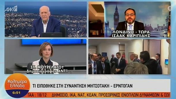 Τι ειπώθηκε στην συνάντηση Μητσοτάκη-Ερντογάν – ΚΑΛΗΜΕΡΑ ΕΛΛΑΔΑ – 05/12/2019