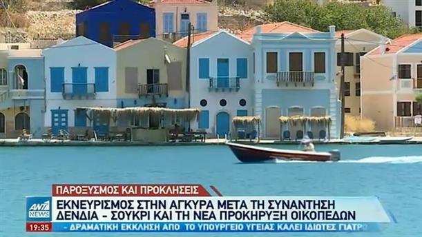 """""""Καρότο και μαστίγιο"""" από την Τουρκία, που συνεχίζει τις προκλήσεις"""