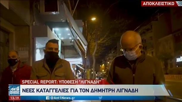 """""""Special Report"""": Νέα καταγγελία για τον Δημήτρη Λιγνάδη"""
