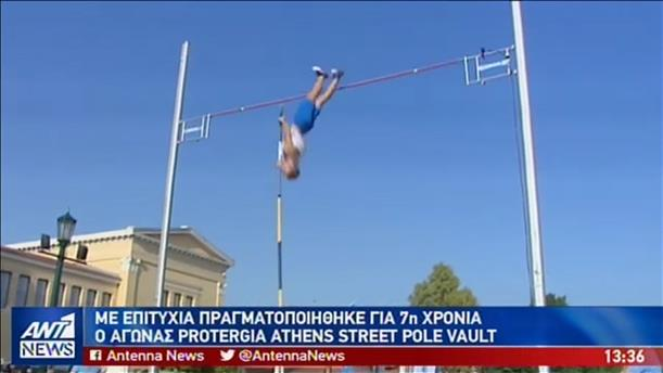 Athens Street Pole Vault στο Ζάππειο