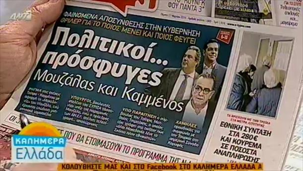 Εφημερίδες (17/03/2016)