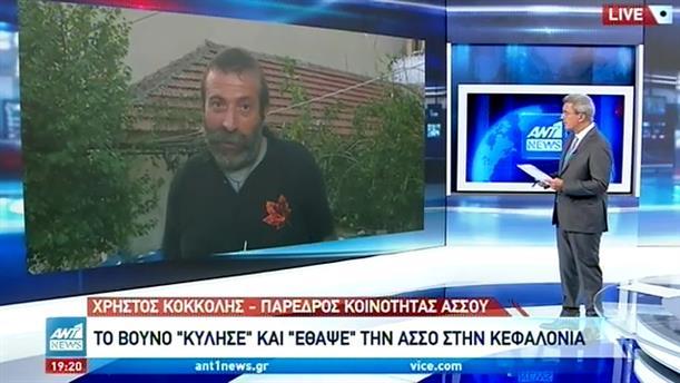 """Κεφαλονιά - Κοκκόλης στον ΑΝΤ1: """"Κραυγή αγωνίας"""" από την ισοπεδωμένη Άσσο"""