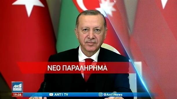 Νέο παραλήρημα Ερντογάν κατά Ελλάδας και Κύπρου