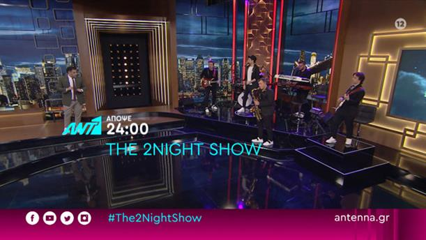 The 2Night Show - Πέμπτη 04/06