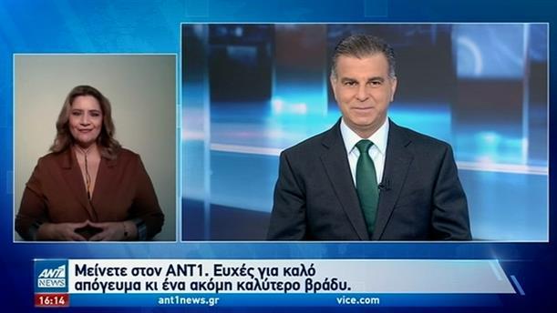 ANT1 NEWS 16-11-2020 ΣΤΗ ΝΟΗΜΑΤΙΚΗ
