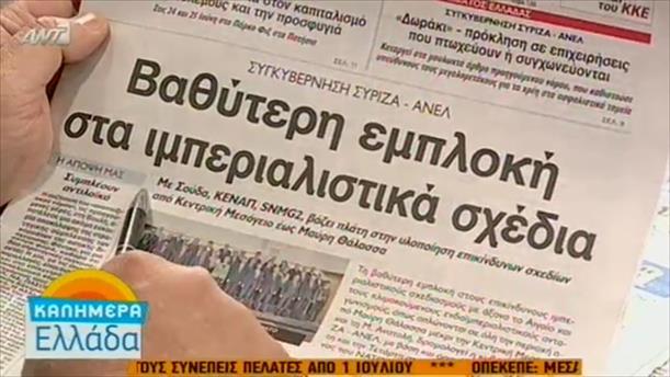 Εφημερίδες (17/06/2016)